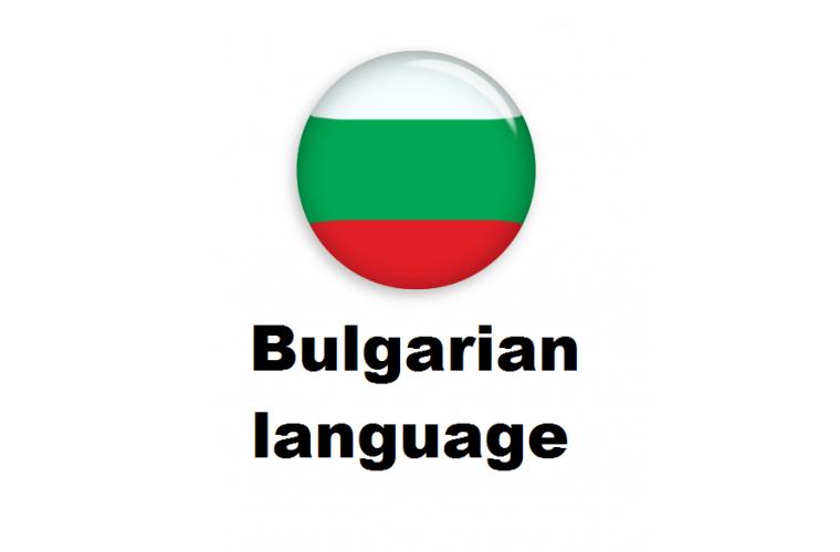 Opencart Bulgarian Language Pack - Full Pack ( Front / Admin )