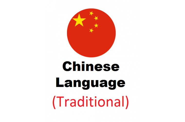 Chinese Traditional Language Pack for Opencart