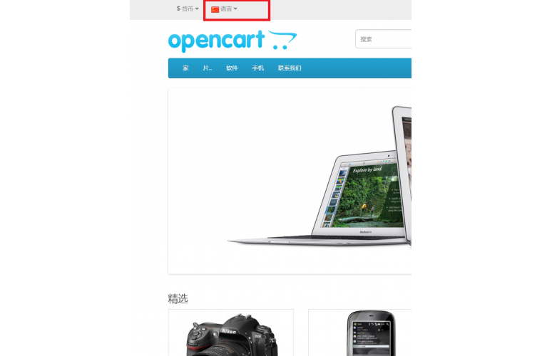 Opencart Chinese Language Pack - Full Pack ( Front / Admin )