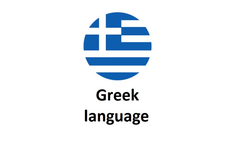 Opencart Greek Language Pack - Full Pack ( Front / Admin )