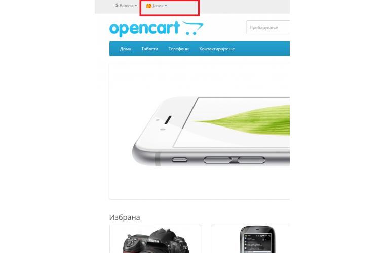 Opencart Macedonian Language Pack - Full Pack ( Front / Admin )